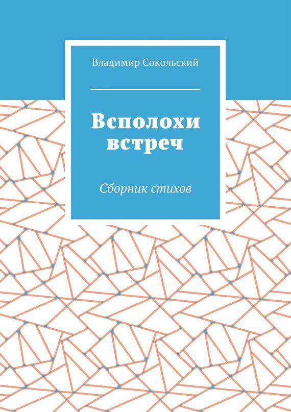 Владимир Николаевич Сокольский Всполохи встреч. Сборник стихов свет любви