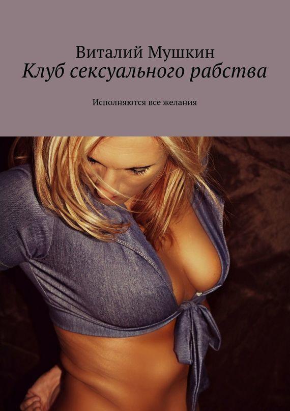 ОтельКСР. Клуб сексуального рабства