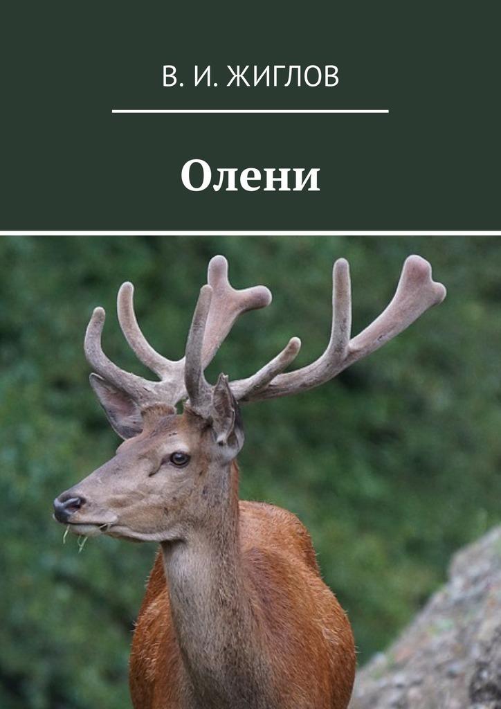 В. И. Жиглов Олени бологова в моя большая книга о животных 1000 фотографий