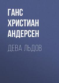 Ганс Христиан Андерсен - Дева льдов
