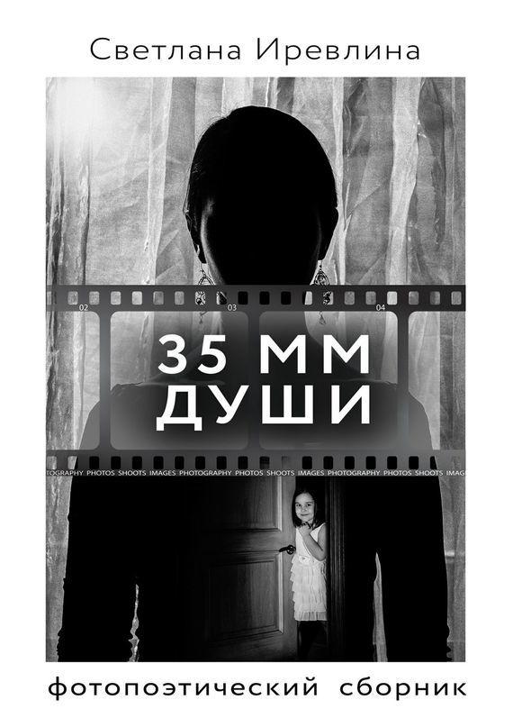 35ммДуши