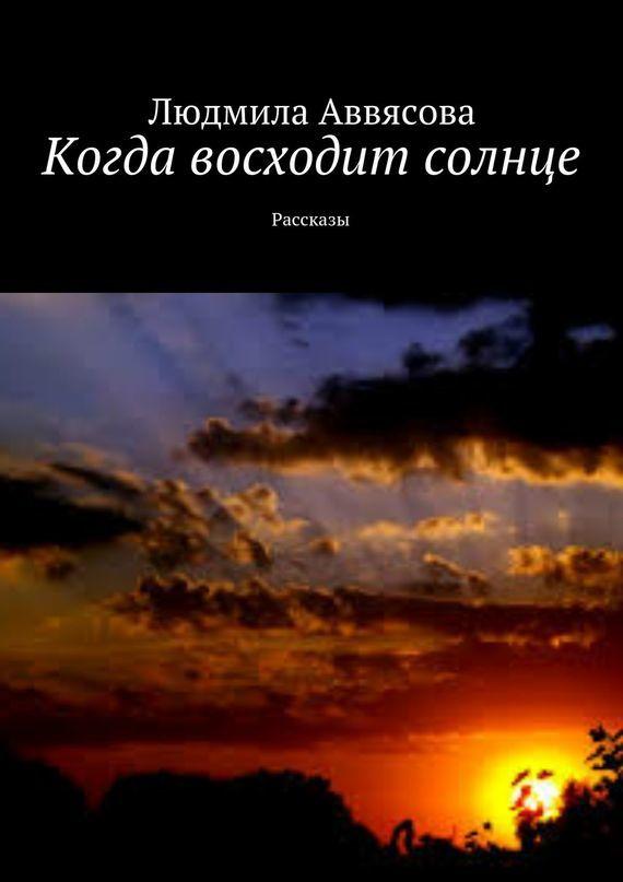 Людмила Аввясова Когда восходит солнце. Рассказы ли эймис рисуем вместе с ли эймисом разнообразные объекты