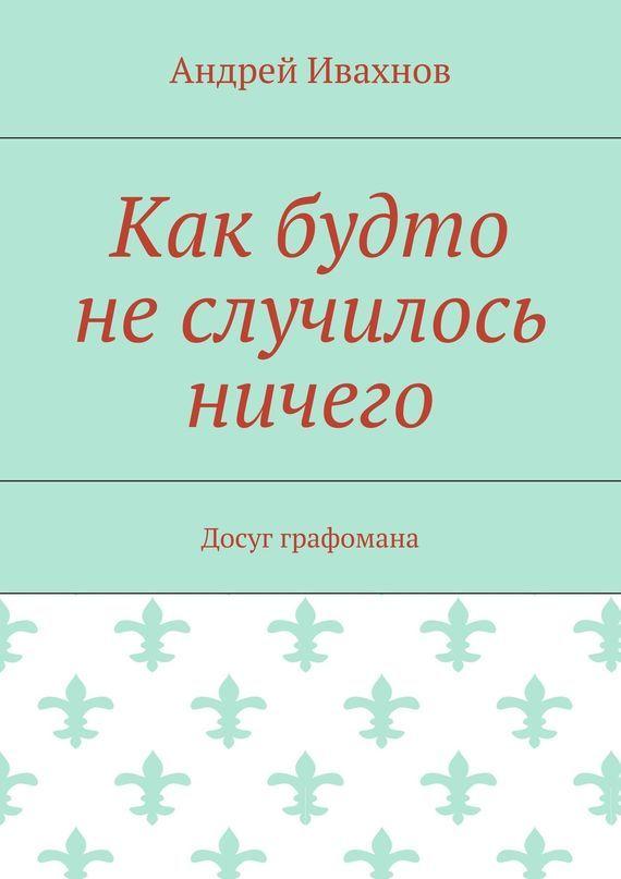 Андрей Ивахнов бесплатно