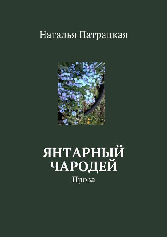 Наталья Патрацкая Янтарный чародей. Проза наталья патрацкая кабэ астра проза
