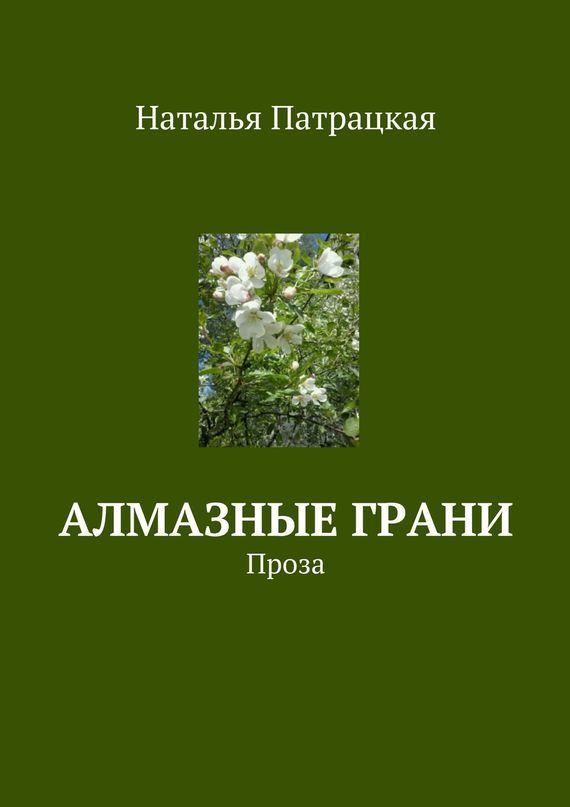 Наталья Патрацкая Алмазные грани. Проза плащ baronia плащ