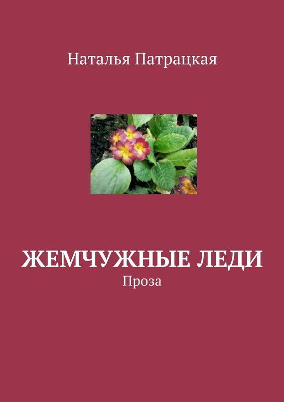 Наталья Патрацкая Жемчужные леди. Проза