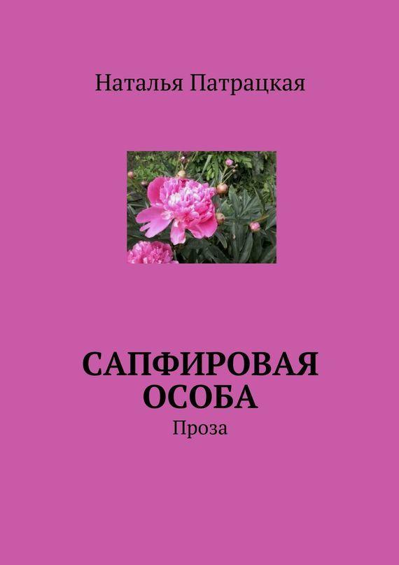 Наталья Патрацкая Сапфировая особа. Проза наталья патрацкая кабэ астра проза