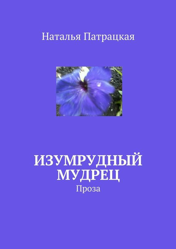 Наталья Патрацкая Изумрудный мудрец. Проза наталья патрацкая кабэ астра проза
