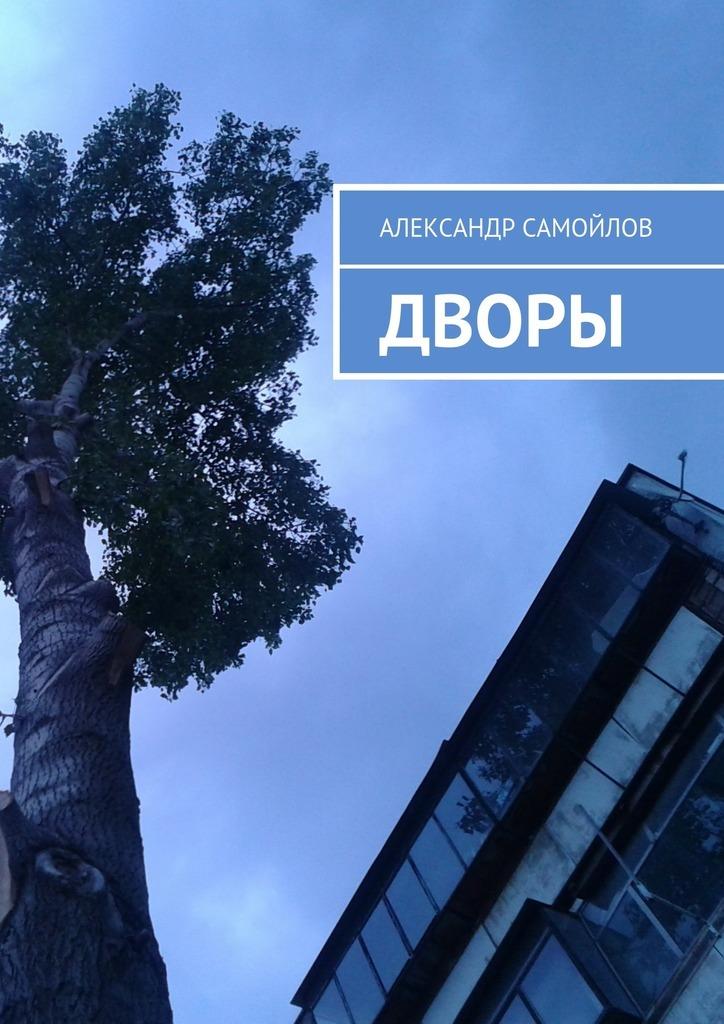 Александр Самойлов Дворы самойлова е егэ 2011 литература репетитор