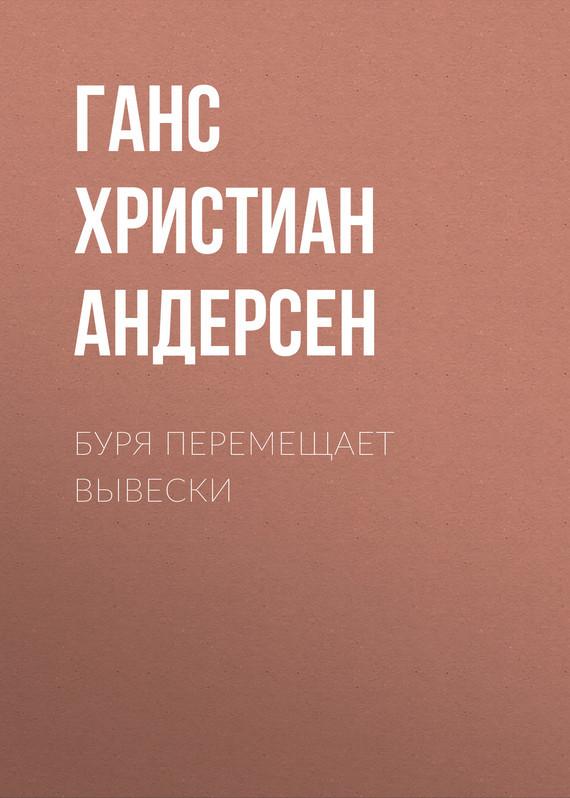 интригующее повествование в книге Ганс Христиан Андерсен
