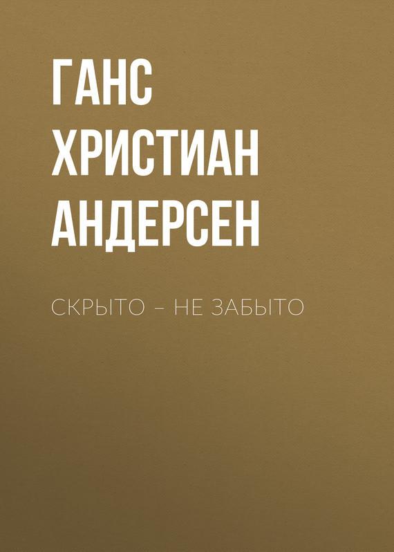 яркий рассказ в книге Ганс Христиан Андерсен