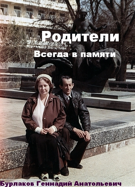 Геннадий Анатольевич Бурлаков Родители геннадий анатольевич бурлаков дочки мои моя пожизненнаяболь