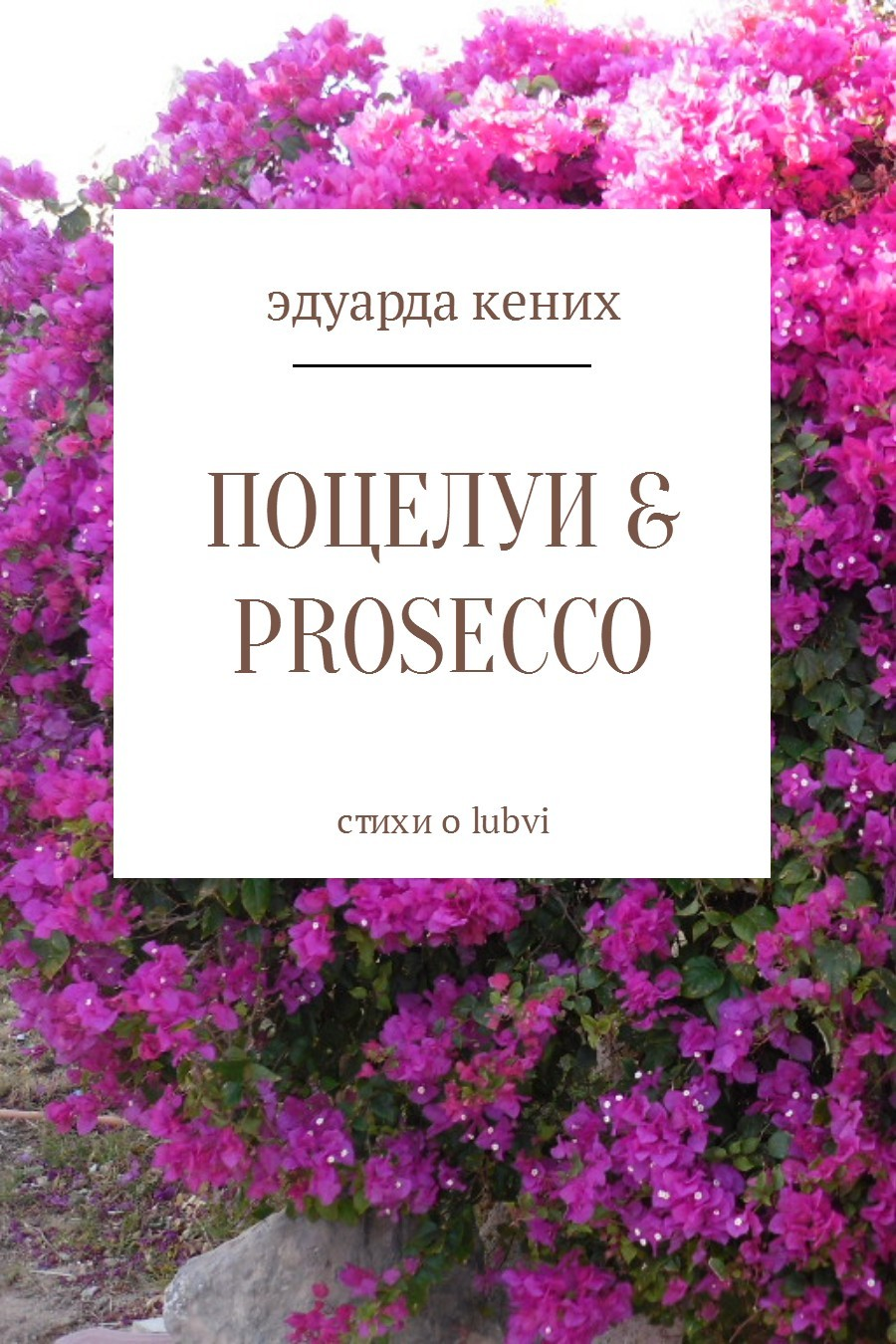 Эдуарда Кених Поцелуи & Prosecco