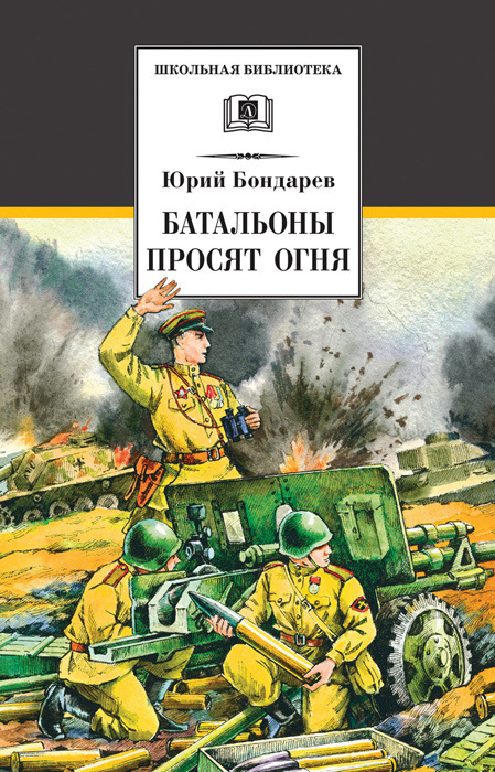 Юрий Бондарев Батальоны просят огня (сборник) батальоны просят огня