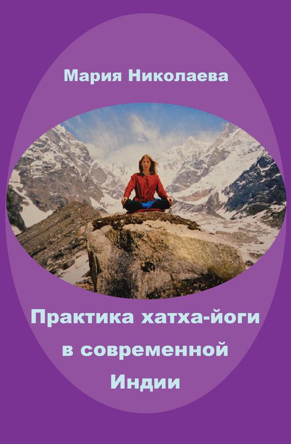Мария Николаева Практика хатха-йоги в современной Индии (сборник) как в индии машину