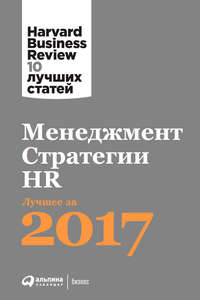- Менеджмент. Стратегии. HR: Лучшее за 2017 год