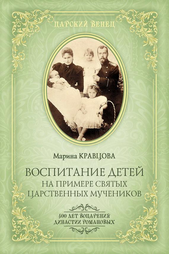 Марина Кравцова - Воспитание детей на примере святых царственных мучеников