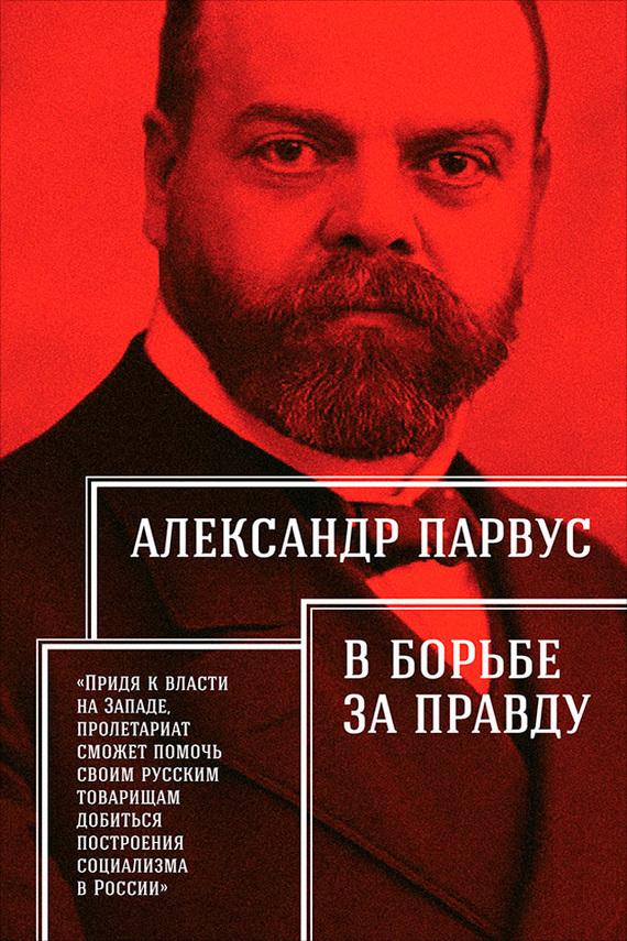Александр Парвус - В борьбе за правду