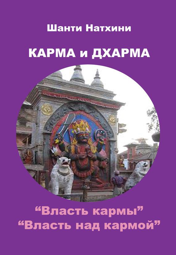 Шанти Натхини Карма и Дхарма (сборник) кьеркегор с понятие страха