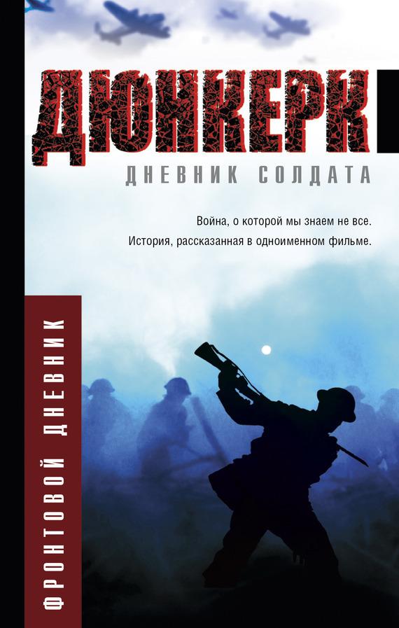 М. Николаева - Дюнкерк