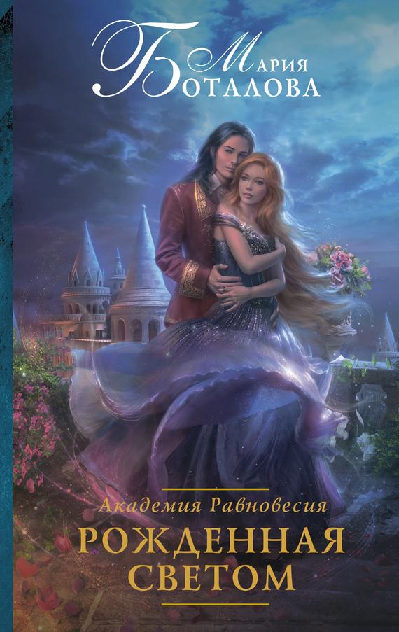 Издательство АСТ Академия Равновесия. Рожденная светом