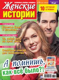 - Женские истории №12/2017