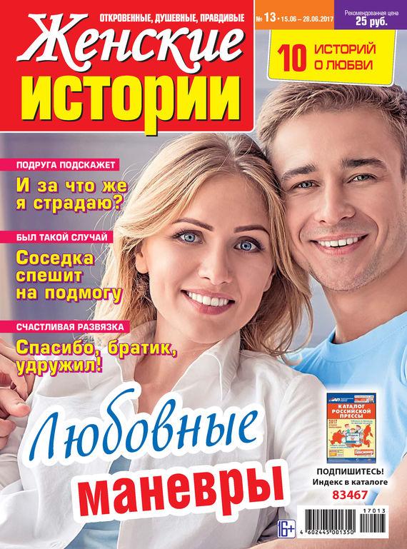 Отсутствует Женские истории №13/2017 крот истории