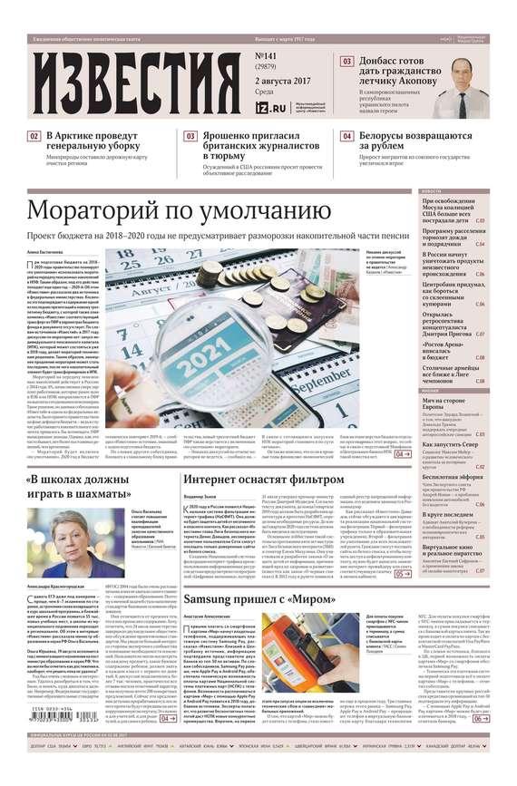 Редакция газеты Известия Известия 141-2017 газеты