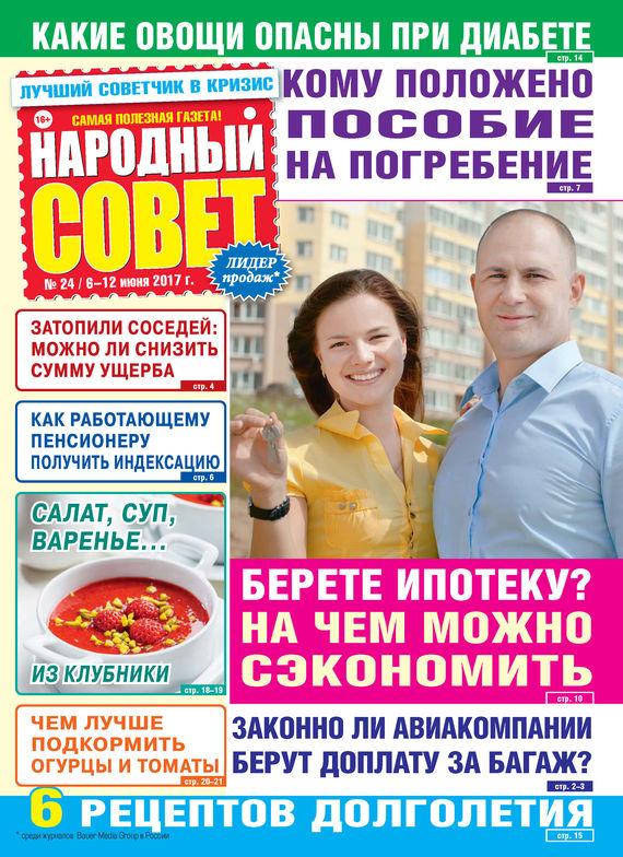 Отсутствует Народный совет №24/2017 отсутствует народный совет 52 2017