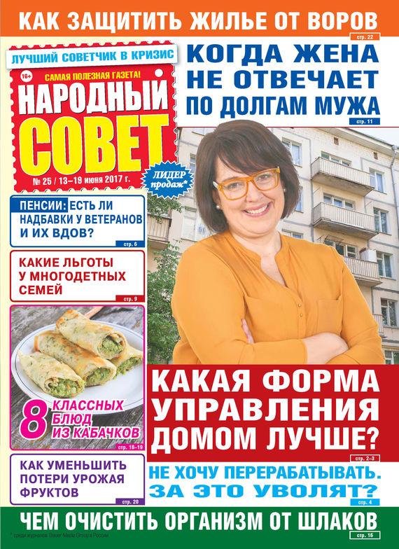 Отсутствует Народный совет №25/2017 отсутствует народный совет 52 2017