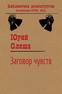 Юрий Олеша - Заговор чувств