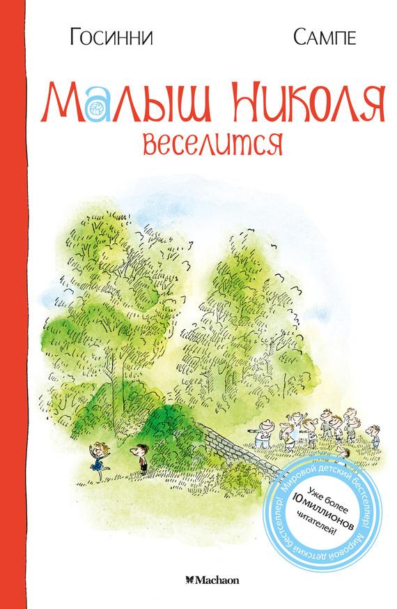 Рене Госинни Малыш Николя веселится малыш николя книга