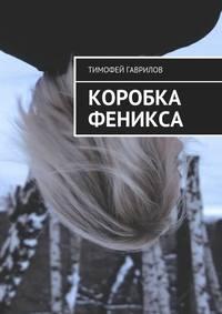 Тимофей Гаврилов - Коробка феникса