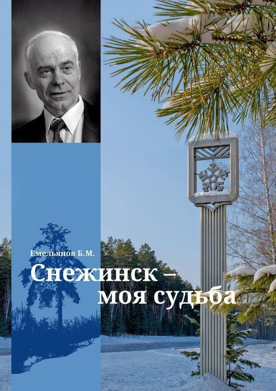 Борис Михайлович Емельянов