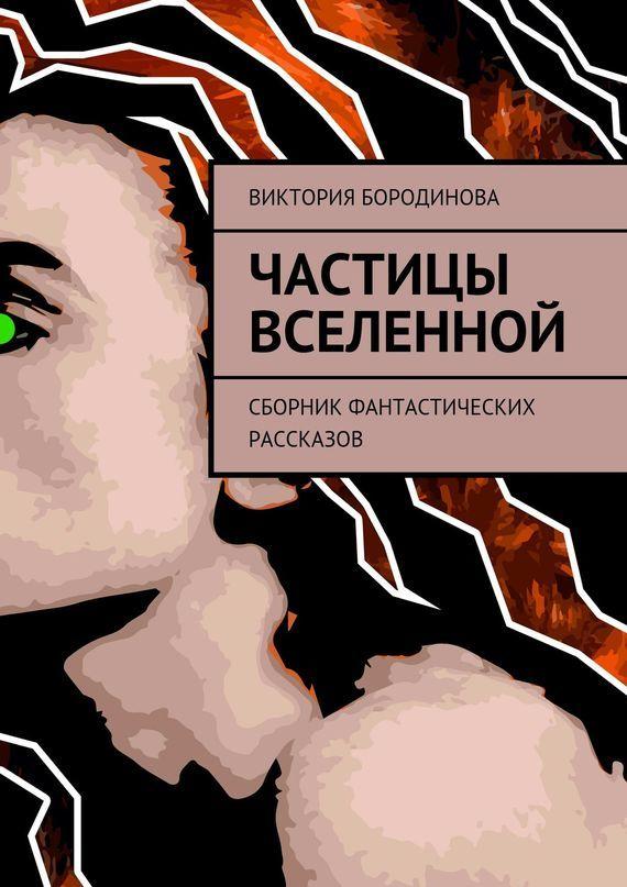 Виктория Александровна Бородинова Частицы Вселенной. Сборник фантастических рассказов tp760 765 hz d7 0 1221a