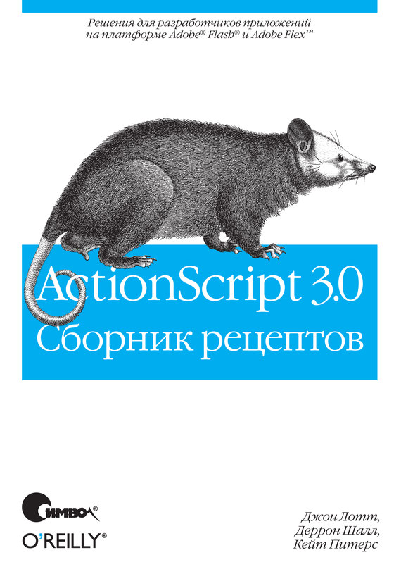 Джои Лотт ActionScript 3.0. Сборник рецептов actionscript 3 0 паттерны