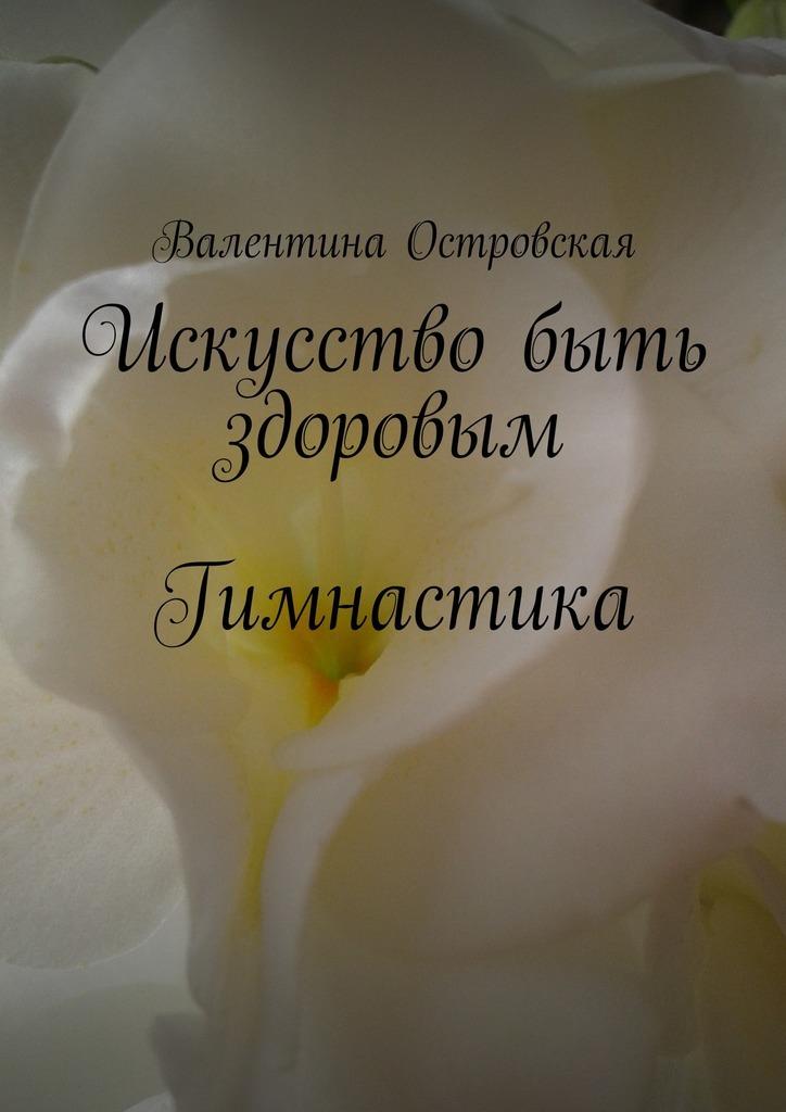 Валентина Островская Искусство быть здоровым. Гимнастика гимнастика для позвоночника 2dvd