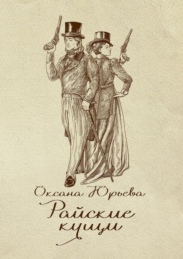 Оксана Юрьева Райские кущи. Шпионский роман кристофер хибберт крымская кампания 1854 – 1855 гг