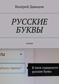 Валерий Давыдов - Русские буквы. Стихи