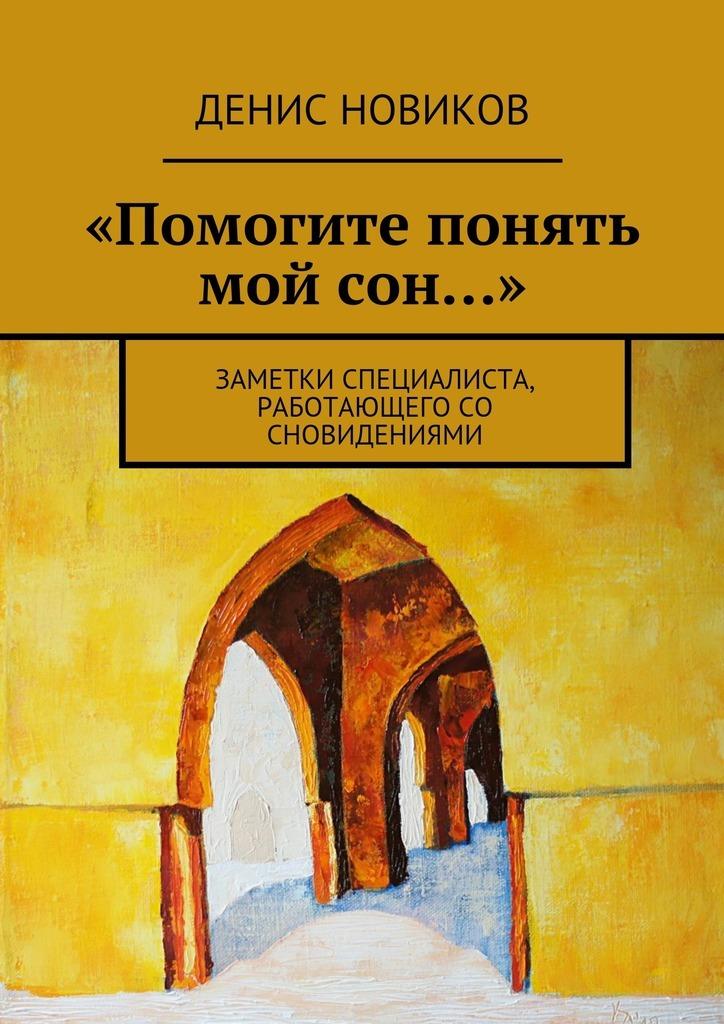 Денис Новиков бесплатно