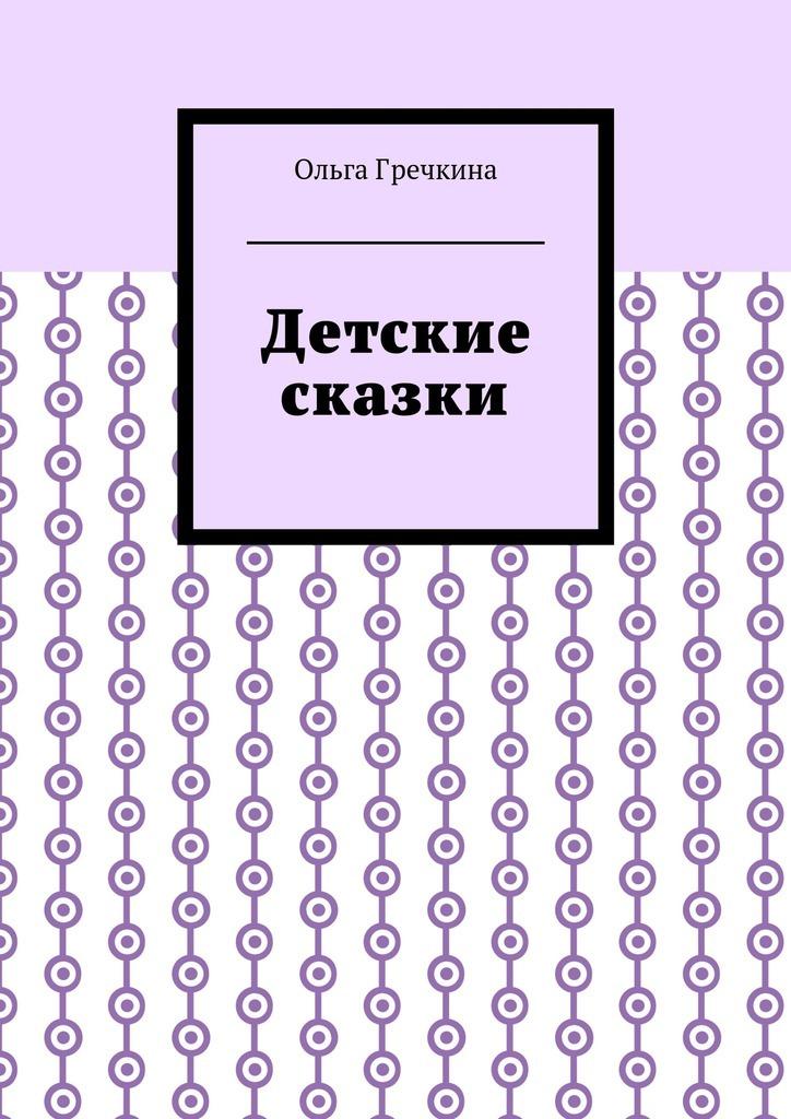 Ольга Гречкина Детские сказки