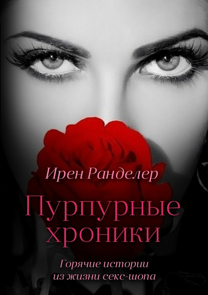 Ирен Ранделер Пурпурные хроники, или Горячие истории изжизни секс-шопа трусы из секс шопа