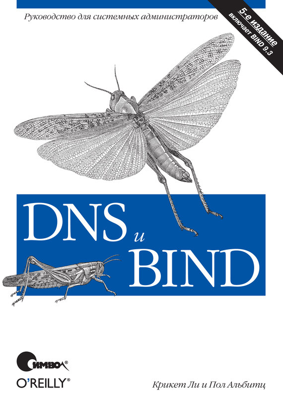 Крикет Ли DNS и BIND. 5-е издание 4 0 dns s4003 touch300 v4402c a00