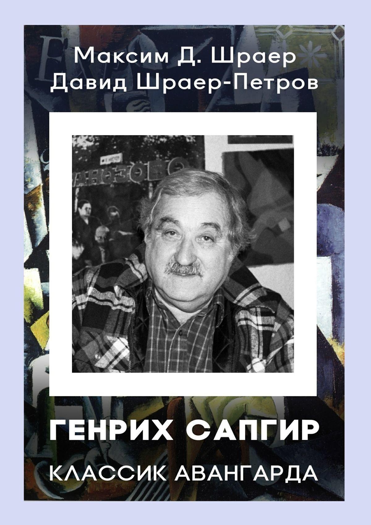 Давид Шраер-Петров, Максим Шраер - ГЕНРИХ САПГИР классикавангарда. 3-еиздание, исправленное