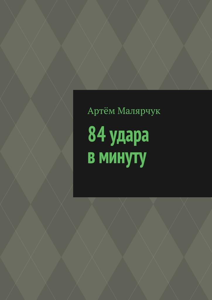 Артём Малярчук - 84удара вминуту