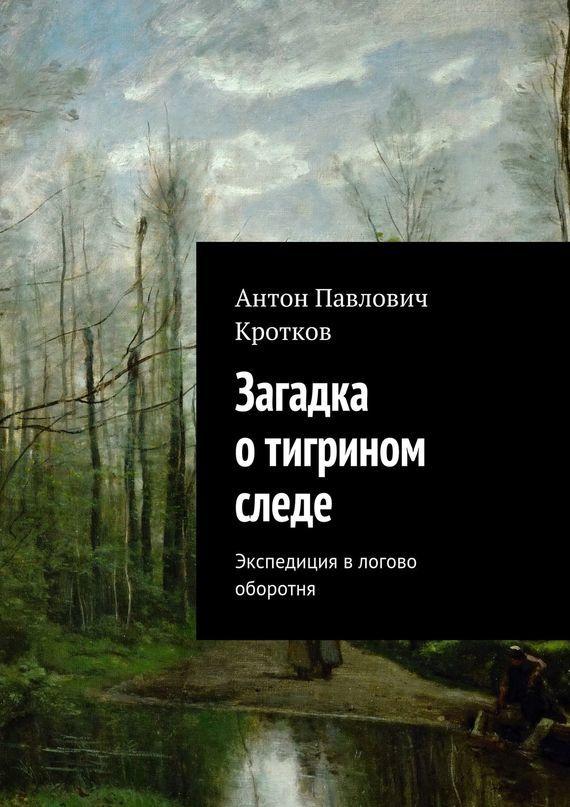 Антон Кротков - Загадка отигрином следе. Экспедиция влогово оборотня