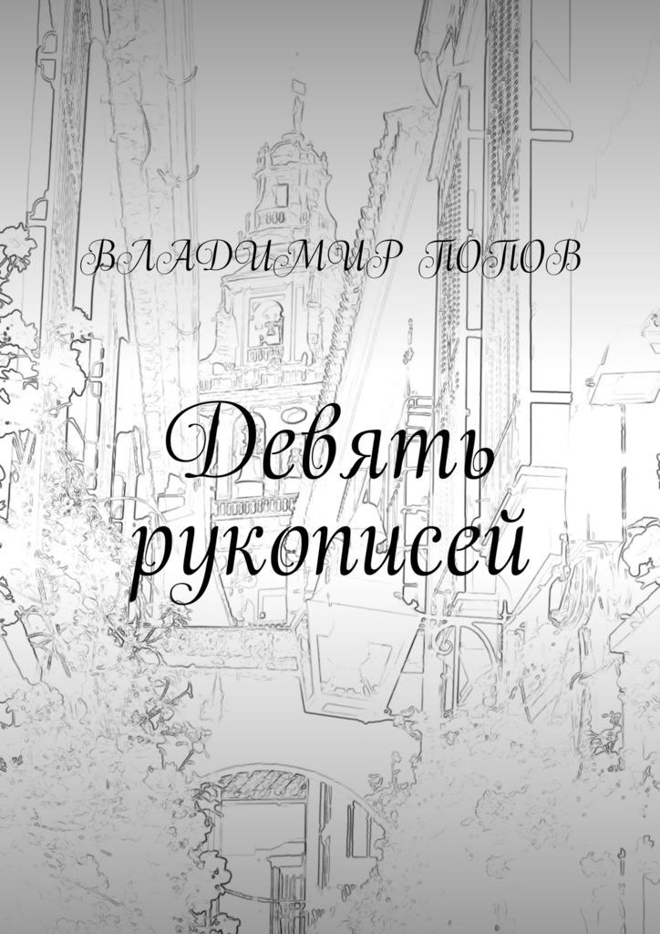 Владимир Попов Девять рукописей