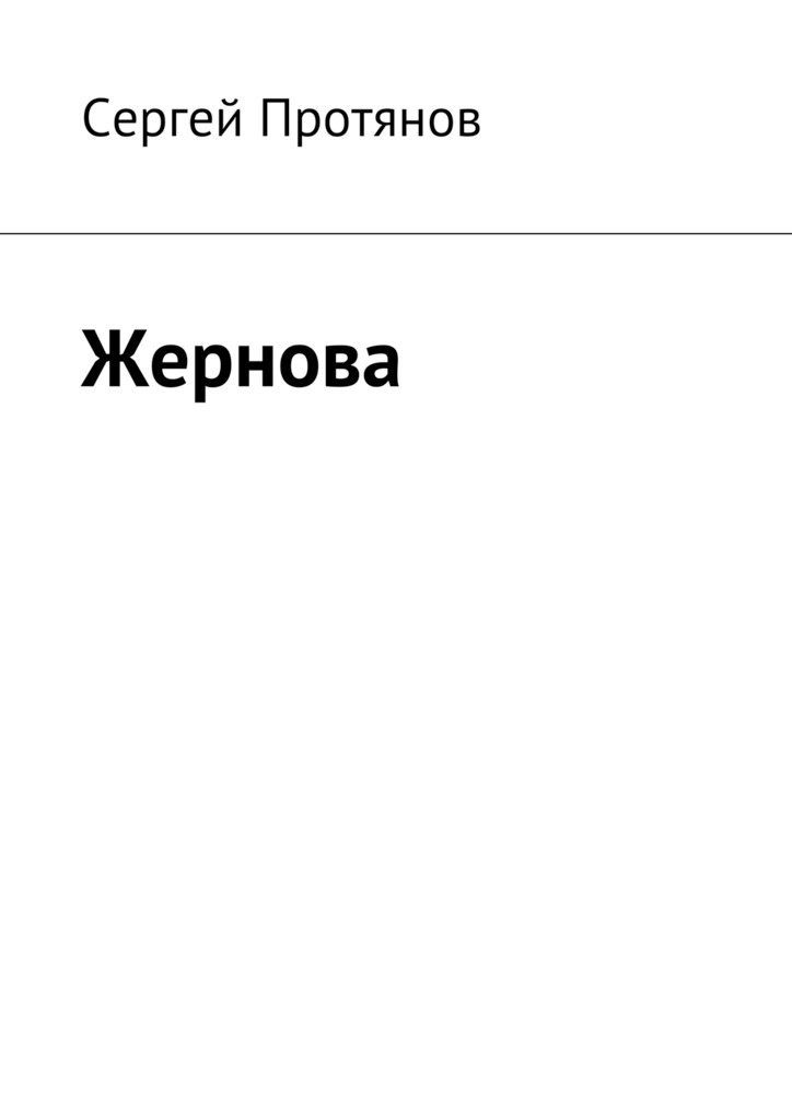 Сергей Павлович Протянов Жернова фантом на связь не выйдет
