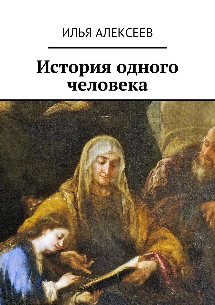 Илья Алексеев История одного человека история одного предателя