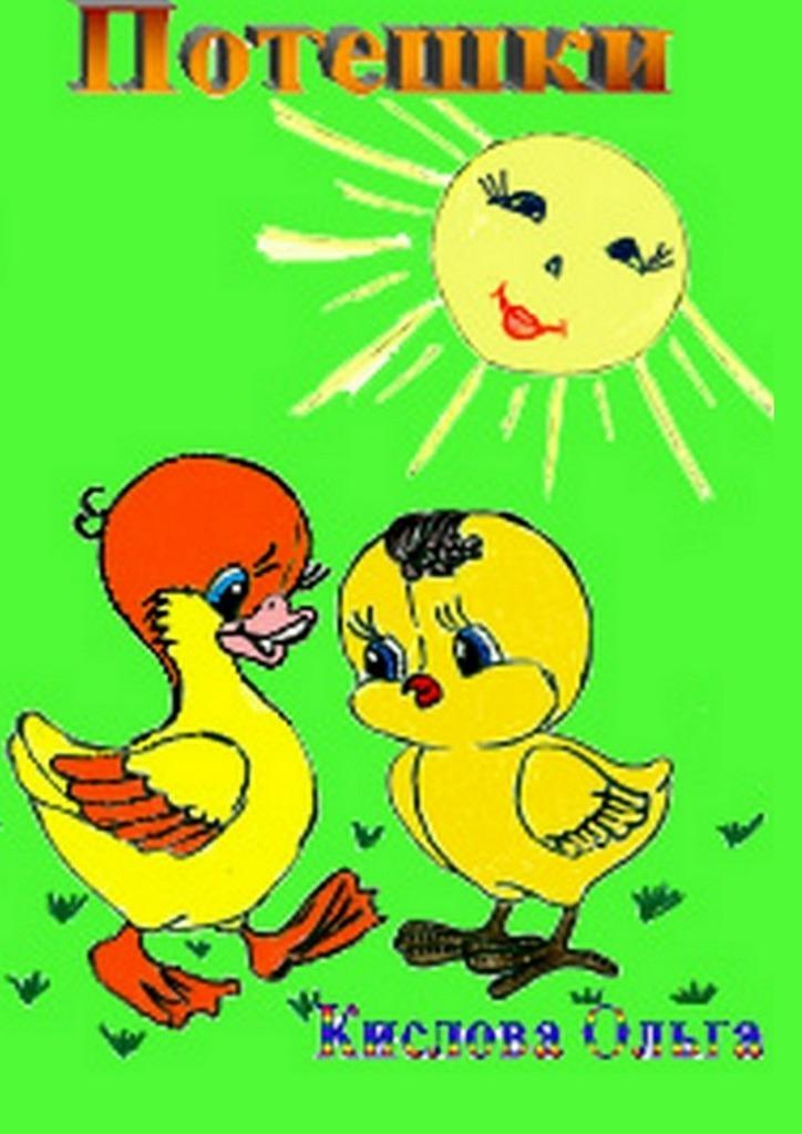 Ольга Кислова Потешки. Стихи для самых маленьких шилова е беби йога и массаж для самых маленьких